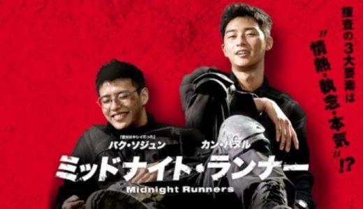『ミッドナイト・ランナー』あらすじ・ネタバレ感想!カン・ハヌル×パク・ソジュンのアクションコメディ!