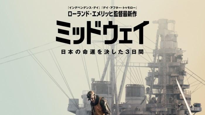 『ミッドウェイ』9月11日(金)公開&ポスタービジュアル決定!日本の命運を決した3日間を鮮明に描く大作!