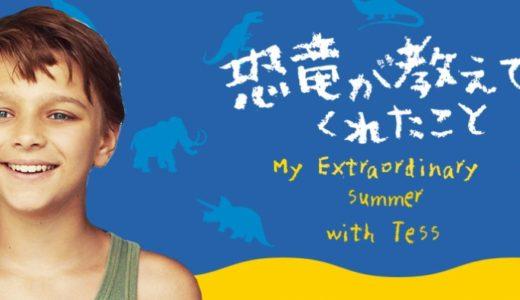 『恐竜が教えてくれたこと』あらすじ・ネタバレ感想!名作児童文学原作!とびきりの幸福感と夢のような夏の景観
