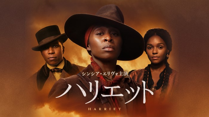『ハリエット』あらすじ・ネタバレ感想!アカデミー賞ノミネート!黒人奴隷解放のために戦った女性の実話を描く