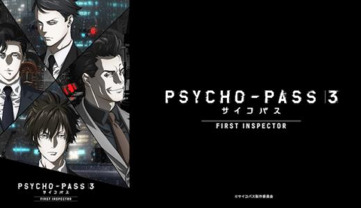 『PSYCHO-PASS サイコパス 3 FIRST INSPECTOR』動画フル無料視聴!TVシリーズの完結編!灼達の戦いの結末を見る