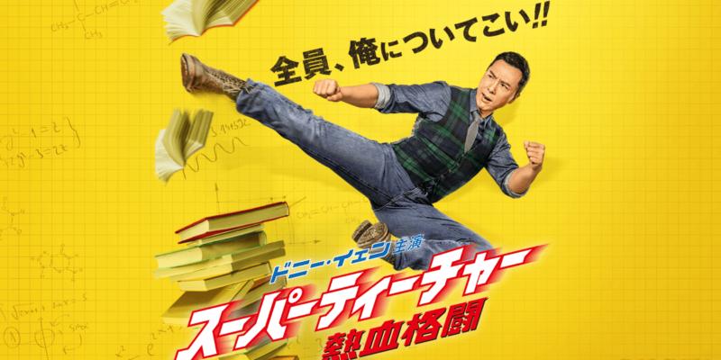 『スーパーティーチャー 熱血格闘』あらすじ・ネタバレ感想!ドニー・イェンが熱血教師を演じた学園アクション!