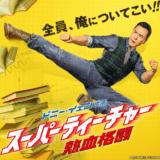 『スーパーティーチャー 熱血格闘』