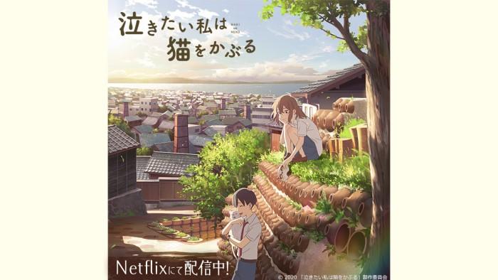 『泣きたい私は猫をかぶる』あらすじ・ネタバレ感想!Netflixの思春期と猫の世界を描く青春ファンタジー!
