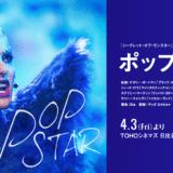 『ポップスター』あらすじ・感想!ナタリー・ポートマン主演!実話を基にした個性豊かな音楽映画
