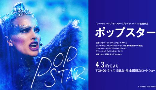 『ポップスター』あらすじ・感想!ナタリー・ポートマン主演!実話を基にした個性豊かな音楽映画【ネタバレなし】