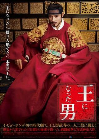 『王になった男』