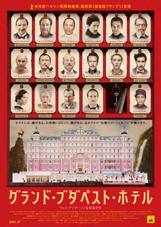 『グランド・ブダペスト・ホテル』