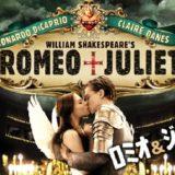 『ロミオ&ジュリエット』