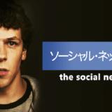 『ソーシャルネットワーク』