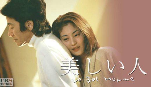 『美しい人』動画フル無料視聴!ヒットメーカー野島伸司脚本!田村正和×常盤貴子のラブストーリーを見る