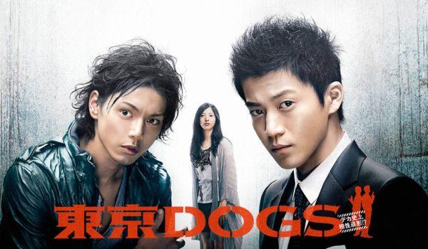 『東京DOGS』