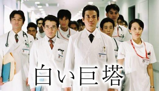 『白い巨塔』動画配信フル無料視聴!山崎豊子原作の医療ドラマ!豪華キャストによる病院の権力争いを見る