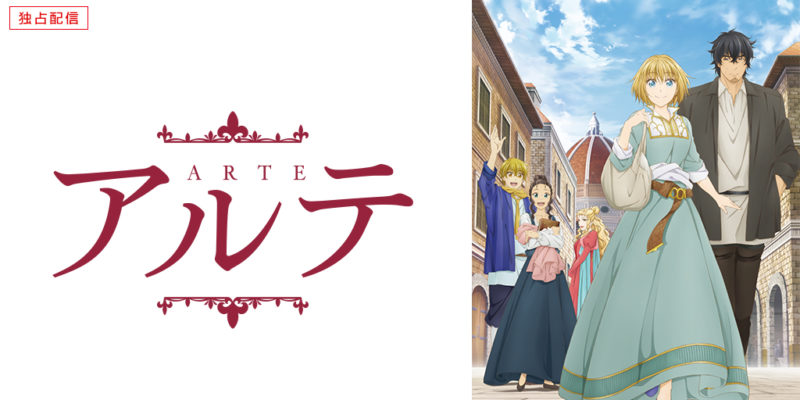 『アルテ』をより楽しむためのイタリア・ルネサンスの文化、フィレンツェ、ヴェネツィアの歴史を解説!