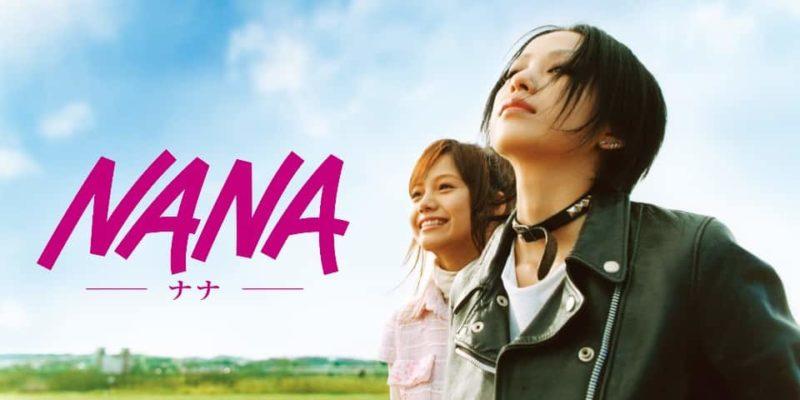 『NANA』あらすじ・ネタバレ感想!豪華キャストによる大ヒットマンガの映画化