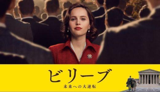 『ビリーブ 未来への大逆転』動画フル無料視聴!男女平等に挑んだ女性弁護士の実話を見る