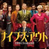 『ナイブズ・アウト/名探偵と刃の館の秘密』動画フル無料視聴!