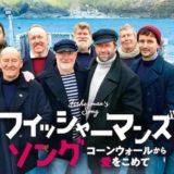 『フィッシャーマンズ・ソング』動画フル無料視聴!