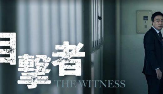 『目撃者』キャスト・あらすじ・ネタバレ感想!イ・ソンミン主演!殺人を目撃し殺人犯に目撃される男
