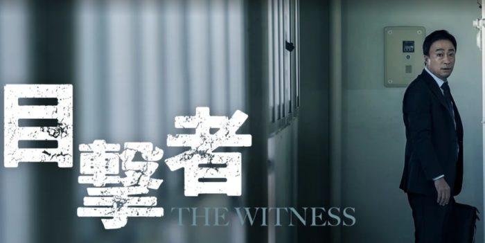 『目撃者』あらすじ・ネタバレ感想!イ・ソンミン主演!殺人を目撃した男が殺人犯に目撃される
