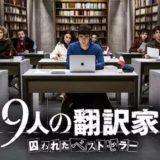 『9人の翻訳家 囚われたベストセラー』動画フル無料視聴!