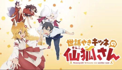 『世話やきキツネの仙狐さん』動画フル無料視聴!アニメ1話から配信でイッキ見!癒し度MAXのコメディを見る
