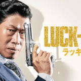 『LUCK-KEY/ラッキー』動画フル無料視聴!