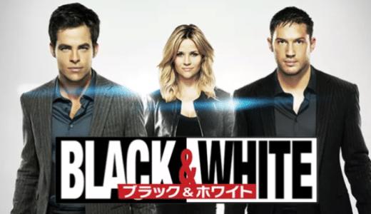 『ブラック&ホワイト』あらすじ・ネタバレ感想!クリス・パイン×トム・ハーディのラブコメアクション