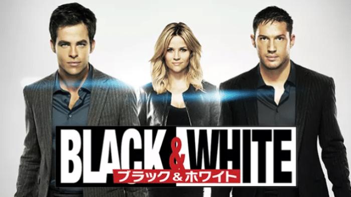 『ブラック&ホワイト』あらすじ・ネタバレ感想!二股から始まるラブコメアクション