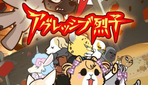 『アグレッシブ烈子 シーズン3』8月27日(木)配信決定!敵味方入り乱れたカオス過ぎるキービジュアル解禁!