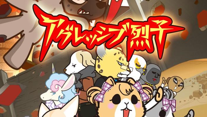 『アグレッシブ 烈子シーズン3』8月27日(木)配信決定!敵味方入り乱れたカオス過ぎるキービジュアル解禁!