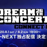 K-POP最大規模のライブ「DREAM CONCERT(ドリコン)」まとめ!人気アイドル大集結!