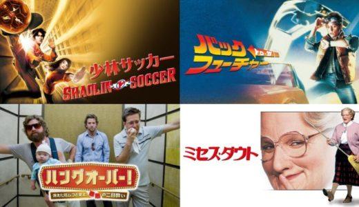 爆笑できるコメディ映画おすすめ40選!洋画・邦画で人気の名作をジャンル別で完全まとめ