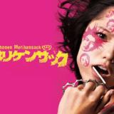 『少年メリケンサック』動画フル無料視聴!