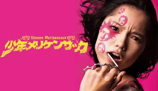 『少年メリケンサック』動画フル無料視聴!宮崎あおい初のコメディ映画!クドカン脚本の抱腹絶倒コメディを見る