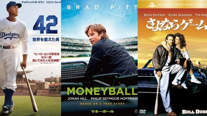 メジャーリーグが舞台の映画を通して学ぶMLB!歴史、背景、仕組みまで徹底解説!