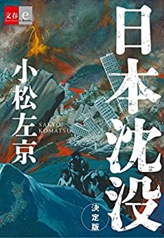 「日本沈没」