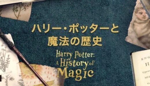 『ハリー・ポッターと魔法の歴史』ネタバレ感想!杖や呪文のルーツに迫るドキュメント