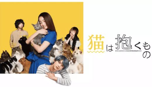 『猫は抱くもの』動画フル無料視聴!沢尻エリカ主演!吉沢亮がかわいい猫を演じるレア映画を見る