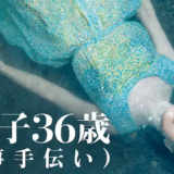『ノン子36歳(家事手伝い)』動画フル無料視聴!