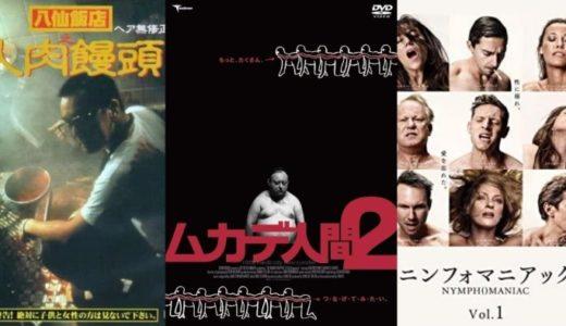 R15、R18当たり前!禁断のおすすめ映画8選!インモラルでやりたい放題な名作を紹介