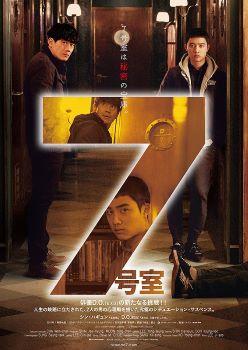 『7号室』