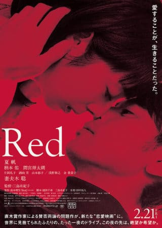 『Red』