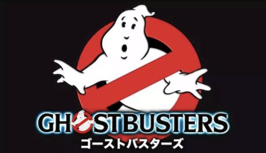 『ゴーストバスターズ』動画配信フル無料視聴!ビル・マーレイ主演!不朽の名作、幽霊退治コメディを見る