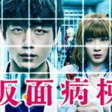 『仮面病棟』動画フル無料視聴!