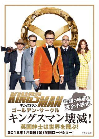 『キングスマン:ゴールデン・サークル』
