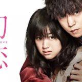 『初恋』動画フル無料視聴!