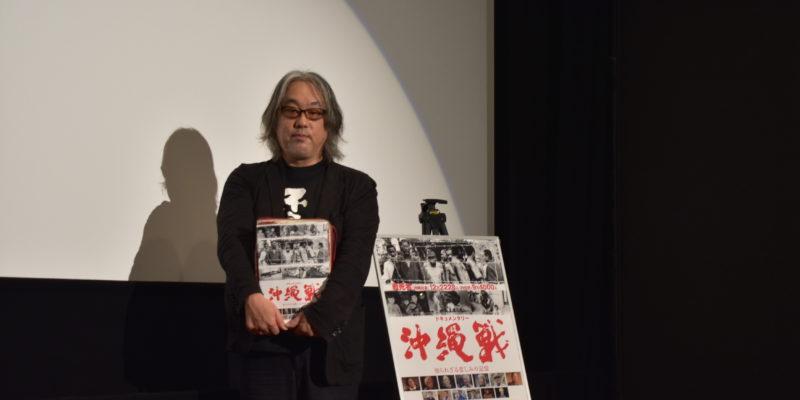 『ドキュメンタリー沖縄戦 知られざる悲しみの記憶』満員御礼!初日舞台挨拶レポート