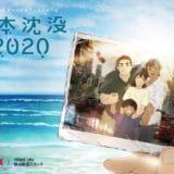 『日本沈没2020』あらすじ・感想!映画化もされた人気原作がNetflixでアニメシリーズ化!