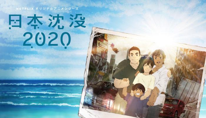 『日本沈没2020』あらすじ・感想!映画化もされた人気原作がアニメシリーズ化!未曽有の大災害を生き抜く家族の物語